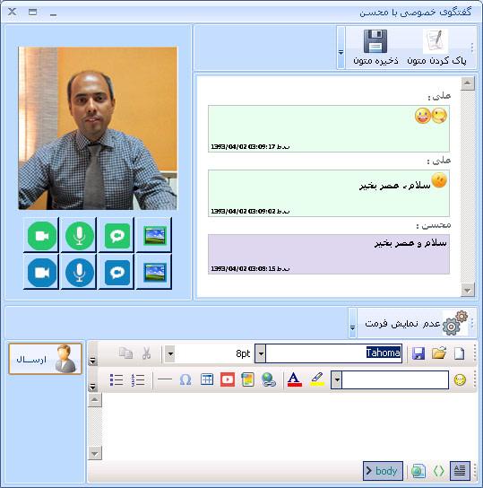 نرمافزار ارتباط چندرسانهای (ویدئو کنفرانس)
